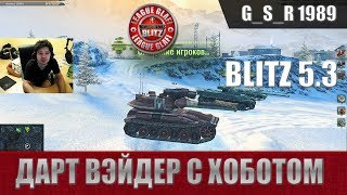 WoT Blitz - Три боя на имбе Lupus - World of Tanks Blitz (WoTB)