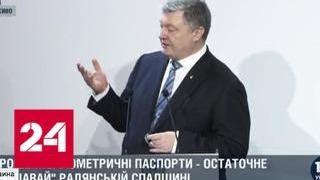 Украина: покупка голосов Порошенко и травля Опанасюк - Россия 24