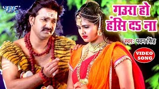 Pawan Singh (गउरा हो हँसि दS ना) सुपरहिट काँवर गीत 2018 - Chandani Singh - Bhojpuri Hit Kanwar Songs - Download this Video in MP3, M4A, WEBM, MP4, 3GP