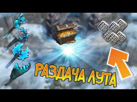 Бесплатная голда и серебро ! Щедрость рабрабов не имеет границ ! Frostborn: Action RPG