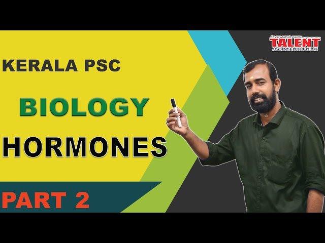 KERALA PSC | ASSISTANT GRADE | Secretariat Assistant | BIOLOGY - HORMONES PART -2