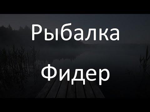 Fideris Baltkrievijā