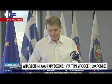 Δριμεία επίθεση Χρυσοχοΐδη κατά ΣΥΡΙΖΑ για την υπόθεση της 19χρονης | 11/07/21 | ΕΡΤ