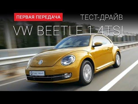 Volkswagen  Beetle Хетчбек класса C - тест-драйв 4