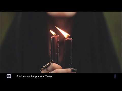 """Анастасия Яворская - Не плачь свеча """"OST Пацанки"""""""