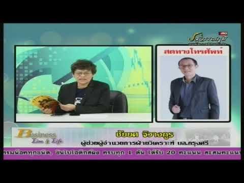 ชัยยศ จิวางกูร 13-12-61 On Business Line & Life