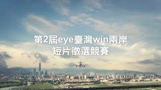 【第2屆「eye臺灣win兩岸」】募件中!