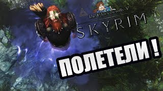 Skyrim mod: Летающий Довакин / Flying Mod Overhauled and Enhanced