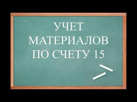 Учет материалов (счет 15) | Решение задач по бухучету | Двойная запись в бухгалтерском учете