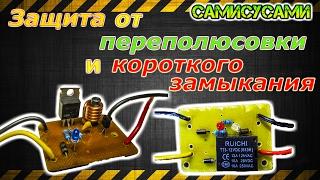 Защита от переполюсовки и короткого замыкания на выходе. Для зарядного устройства.