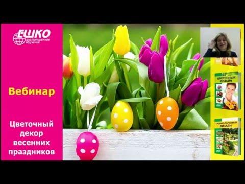 Цветочный декор весенних праздников
