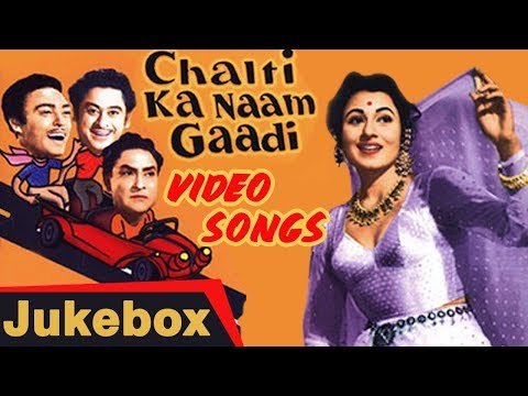 Chalti Ka Naam Gaadi (HD) - All Songs Video Jukebox - Kishore Kumar, Madhubala