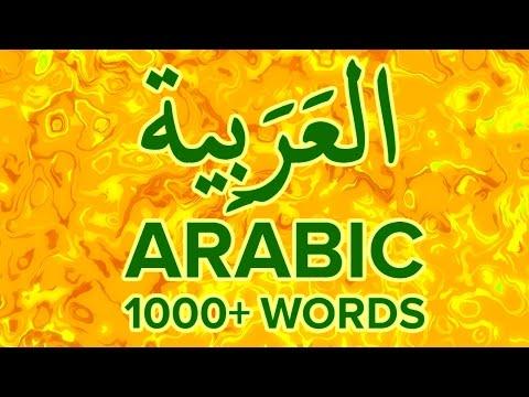 1000+ Common Arabic Words with Pronunciation