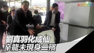 劉真病逝/劉真羽化成仙!辛龍未現身二殯 弟淚別送行 三立新聞網SETN.com