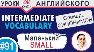 #91 SMALL - Маленький 📘 Английские слова синонимы INTERMEDIATE