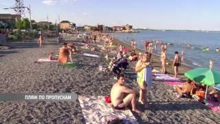 Возле 195-го причала произошел конфликт между руководством и желающими попасть на пляж
