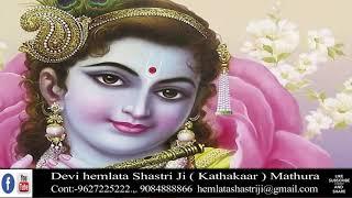 Eso Chatak Matak Ko Thakur Beutifull Bhajan By Devi Hemlata Shastri Ji 9627225222