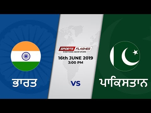 Live India vs Pakistan  | Live Scores and Punjabi Commentary | World Cup 2019
