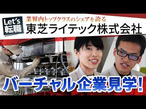 愛媛県今治市【東芝ライテック株式会社】