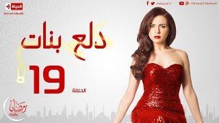 مسلسل دلع بنات للنجمة مي عز الدين - الحلقة التاسعة عشر - 19