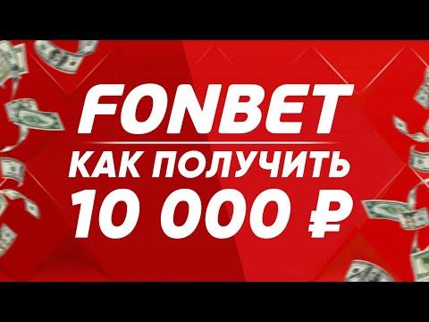Фрибет от Фонбет 10 000 рублей - бонус за регистрацию в Fonbet