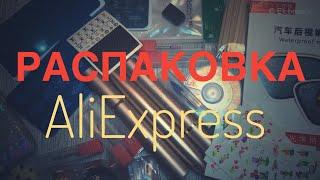 Распаковка AliExpress.фрезы,втирки, пластины для стемпинга, слайдеры и разное.