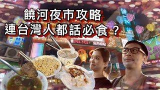 [饒河夜市必吃] 台北夜市搵食,台灣人都話必定要食 [ 波士去咗邊]