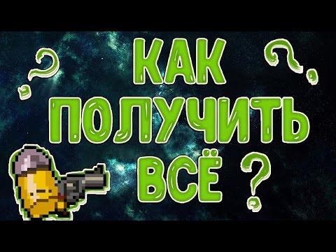 (enter the gungeon) КАК ПОЛУЧИТЬ ВСЁ И ВСЕХ ПЕРСОНАЖЕЙ ?
