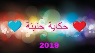 تحميل اغاني CHEB AZIZ STAIFI - HKAYA H'NINA ❤️ (CLIP D'ANIMATION) 2019 جديد MP3