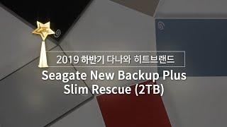 Seagate New Backup Plus Slim Rescue (2TB)_동영상_이미지