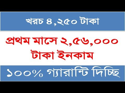 mp4 New Business Ideas 2019 In Bangladesh, download New Business Ideas 2019 In Bangladesh video klip New Business Ideas 2019 In Bangladesh