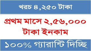 New Business Idea Bangla - Low Invest - High Profit