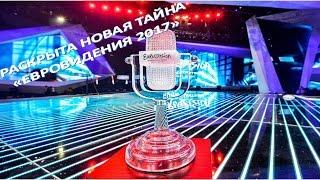 """Тайна раскрыта: на """"Евровидении-2017"""" вместо Русланы...  (22.05.2017)"""