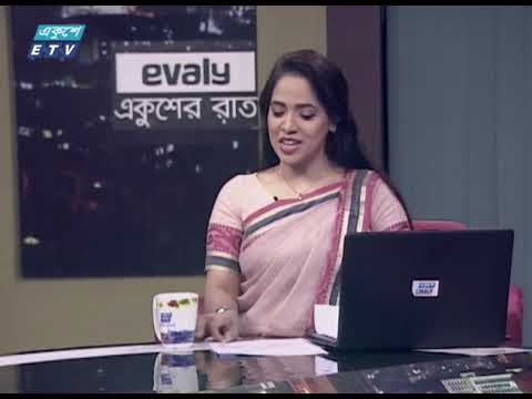 Ekusher Raat    একুশের রাত    বিষয়: ব্যবসা-বাণিজ্যে প্রণোদনার প্রভাব    24 June 2021   ETV Talk Show