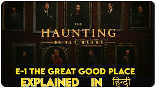 The Haunting of Bly Manor (Episode -1) Explain in Hindi