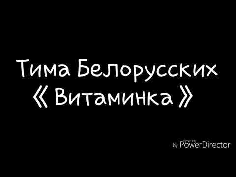 Тима Белорусских-Витаминка(слова)/Tima Belorucckix-Vitaminka(lyrics)