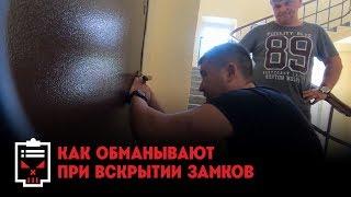 Как обманывает сервис по вскрытию замков // Чёрный список