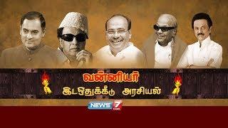 வன்னியர் இடஒதுக்கீடு அரசியல்   VANNIYAR Reservation Politics   News7 Tamil