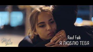 Rauf Faik - Я люблю тебя (Премьера клипа 2018)