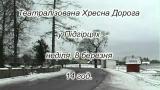 У неділю, 8 березня – театралізована Хресна Дорога у Підгірцях (ТРК «Броди», оголошення)
