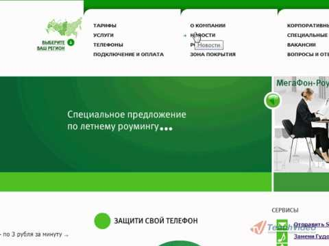 знакомства мегафон.ру