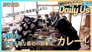 T1419 - Daily Us Season2 in Mountain Ep.1-3 日本語字幕