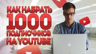 КАК НАБИРАТЬ ПО 50 ПОДПИСЧИКОВ КАЖДЫЙ ДЕНЬ И КАК НАБРАТЬ ПЕРВЫХ ПОДПИСЧИКОВ?! | Советы