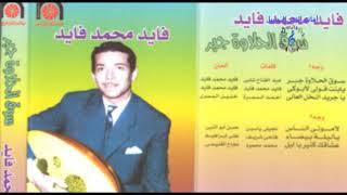 اغاني حصرية فايد محمد فايد - يت بنت قولى لابوكى /FAYED MOHAMED FAYED - YA BENT OLY تحميل MP3