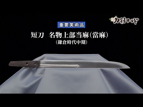Tanto short sword, Noted work Uwabe Taima
