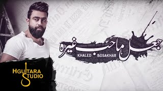 اغاني طرب MP3 Khaled BoSakhar – Ja3al Ma Heb Ghera (Exclusive)  خالد بوصخر - جعل ماحب غيره (حصريا)  2019 تحميل MP3