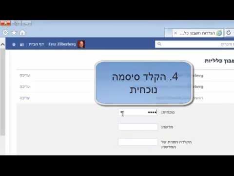 איך להחליף סיסמה בפייסבוק