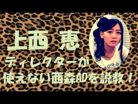 上西恵Dが西森ADを説教【NMB48】