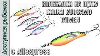 Колебалки на щуку с AliExpress | Копия Kuusamo Taimen от AllBlue | Обзор, тест под водой.
