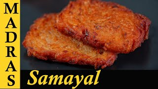 Hash Brown Recipe in Tamil | Urulai Kilangu Snacks | Potato Evening Snack in Tamil